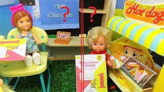 УРОК ИЛИ ХОТ ДОГ? Урок литературы в школе Барби.  Мультик #Барби Про Школу Куклы в Школе