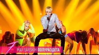 """Макс Барских — Полураздета [ШОУ """"СЕМЬ""""]"""