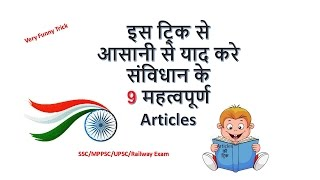 Gk Tricks Hindi    Indian Constitution Articles Tricks    SSC/MPPSC/UPSC/Railway Exam