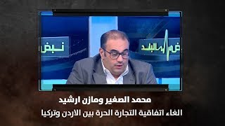 محمد الصغير ومازن ارشيد - الغاء اتفاقية التجارة الحرة بين الاردن وتركيا