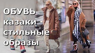 Модные Сапоги Казаки Стильные образы на каждый день Streetstyle lookbook