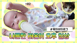 [육아 VLOG] 2개월아기/오랜만에(?) 평화로운 오…