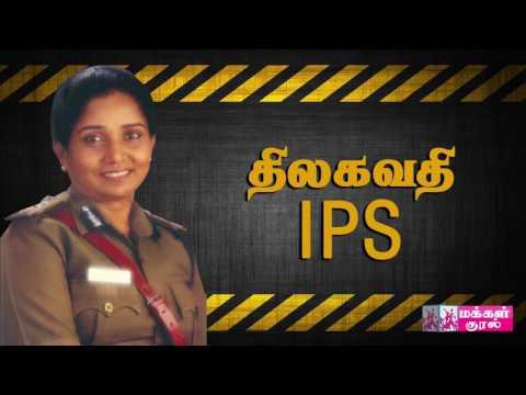 Thilagavathi IPS   திலகவதி ஐ.பி.எஸ் பேட்டி