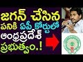 AP High Court Legal Notices To Chandrababu Naidu Government | Taja30