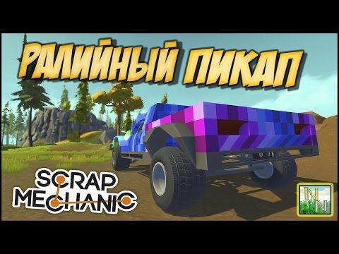Ралийная Гонка [ Scrap Mechanic ] Ваши Постройки 0.1.32