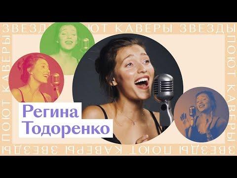 Регина Тодоренко поет на украинском! Кавер на песню «Мiсяць»