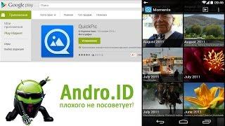 Лучшие приложения для Android: обзор просмотровщика фоток QuickPic(must have)