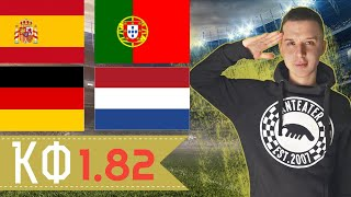 Прогнозы на футбол Испания U21 Португалия U21 Нидерланды U21 Германия U21