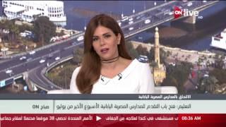 صباح ON - وزارة التربية والتعليم: فتح باب التقدم للمدارس المصرية اليابانية الأسبوع الأخير من يوليو