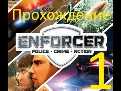 Enforcer: Police Crime Action прохождение на русском №1