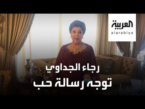 الفنانة رجاء الجداوي توجه رسالة مؤثرة لجمهورها من سرير عزل كورونا  - 22:59-2020 / 5 / 26