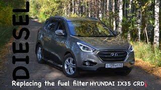 Замена дизельного топливного фильтра HYUNDAI IX35 CRDi. Replacing the fuel filter.