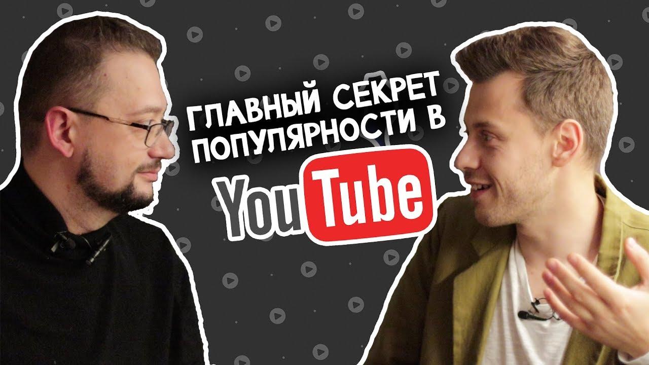 Секрет успеха и популярности на YouTube от Franch TV. Новости монобанка. Михаил Рогальский