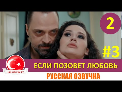 Если позовет любовь 2 серия на русском языке [Фрагмент №3]
