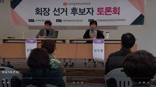 """""""(사)서울장애인부모연대 선거 후보자 토론회"""" 현장 영상내용"""