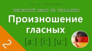 Урок №2: Произношение гласных | НЕМЕЦКИЙ ЯЗЫК ИЗ ГЕРМАНИИ