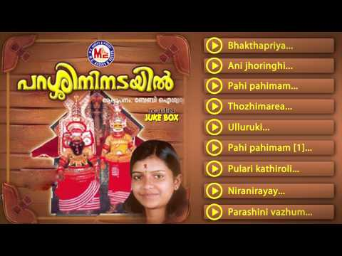 പറശ്ശിനിനടയിൽ | PARASSININADAYIL | Hindu Devotional Songs Malayalam | Muthappan Songs