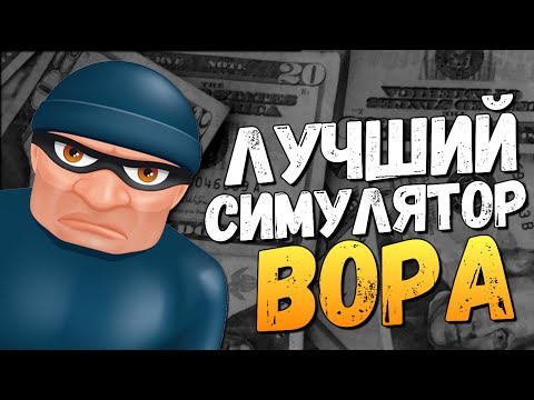 видео: ЛУЧШИЙ СИМУЛЯТОР ВОРА