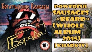 Богатырские Колбасы - Борода (Весь альбом 2015) [Харьков]