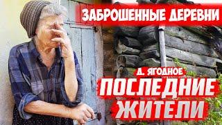 Заброшенные деревни I Последние жители.