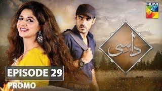 Daasi Episode 29 Promo Hum Tv Drama
