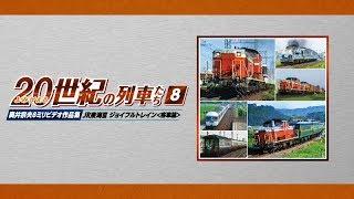 よみがえる20世紀の列車たち8 JR東海Ⅲ ジョイフルトレイン<客車篇>サンプルムービー