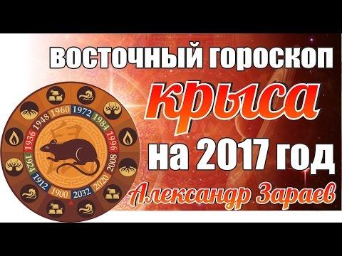 ВОСТОЧНЫЙ ГОРОСКОП КРЫСЫ НА 2017 ГОД ОТ АЛЕКСАНДРА ЗАРАЕВА