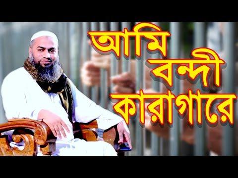 কারাগারে বন্দী মুফতি মুস্তাকুন্নবীর জ্বালাময়ী শ্রেষ্ঠ ওয়াজ-২০১৭ Mufti Mostakon Nobi | Khutbah Tv |