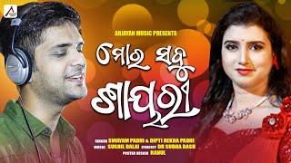 Mora Sabu Shayari | Swayam Padhi & Diptirekha Padhi | Odia Romantic Full Song 2020 | Arjayan Music Mp3 Song Download