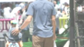 西川緑道公園筋歩行者天国「ホコテン!」PR動画