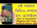 How to Download Bhojpuri Hot Song Android Phone App 2017