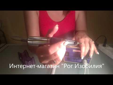 Dr 288 аппарат для маникюра