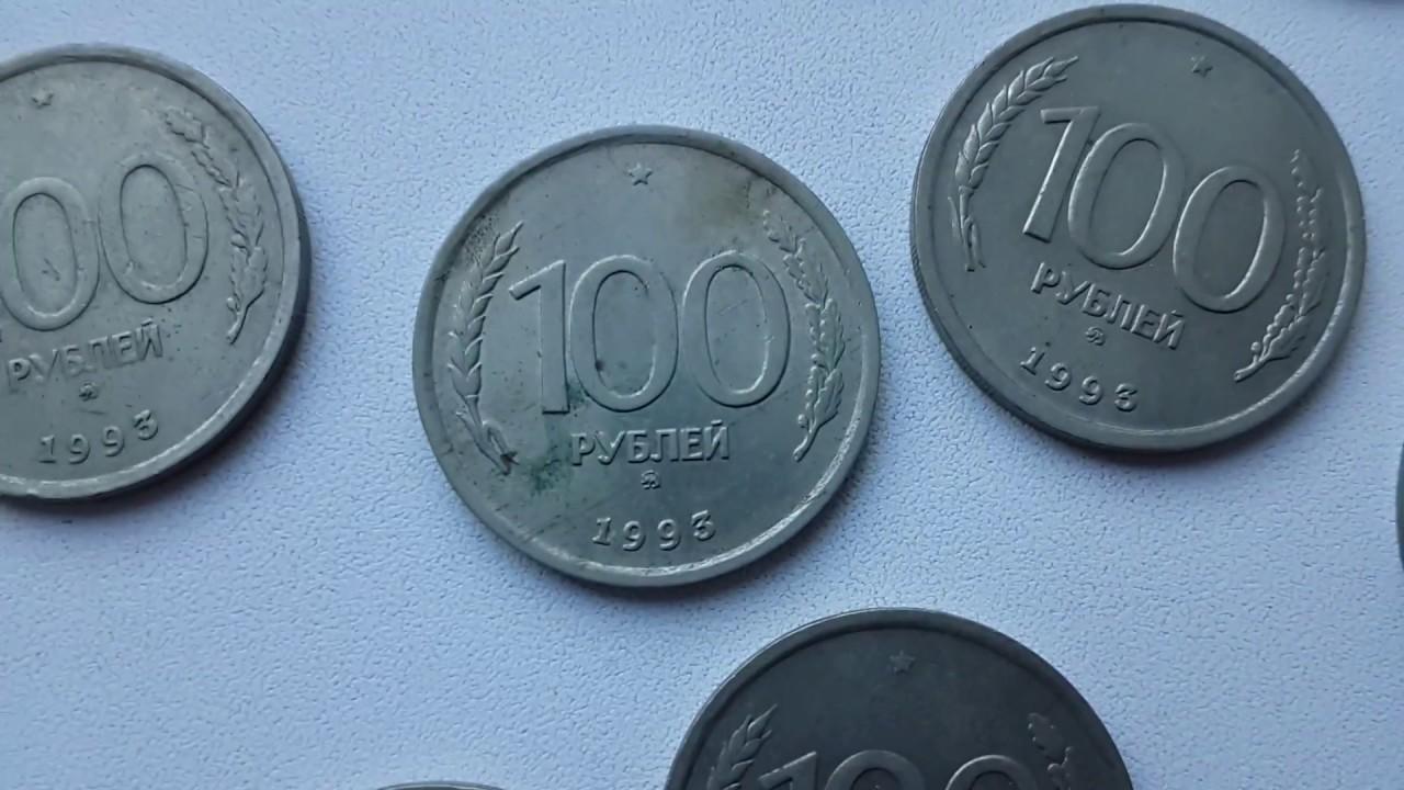 100 рублевые монеты какие советские монеты имеют ценность