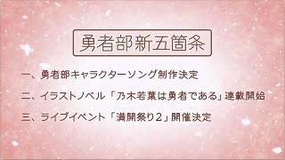 オリジナルアニメ「結城友奈は勇者である」、 新五箇条ついに全て発表し...