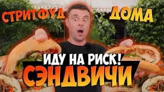 Самые необычные сэндвичи!