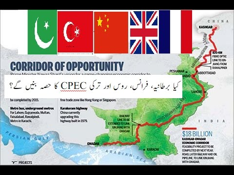 Is Russia, Turkey, UK and France will Join CPEC? (Urdu ...