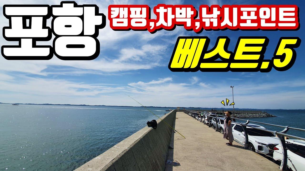 포항 남부권!! 캠핑,낚시포인트 모음 / 화장실 ok / 원투낚시 / 차박