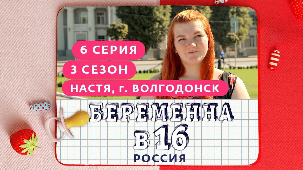 БЕРЕМЕННА В 16 РОССИЯ  3 СЕЗОН 6 ВЫПУСК  АНАСТАСИЯ ВОЛГОДОНСК