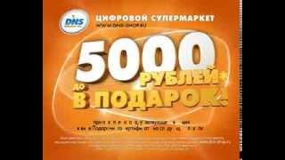 Покупай в DNS и получи сертификат до 5000 рублей в подарок!