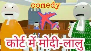 Nano Joke Of -   lalu - modi at aap ki adalat..(comedy)☺☺☺