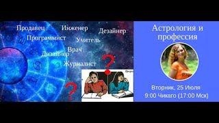 видео Астрология и выбор профессии | Интернет-портал для родителей Марий Эл - MariMama.ru
