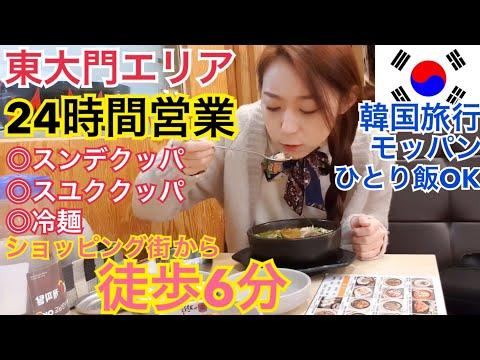 【韓国旅行】ひとりご飯必見!東大門ショッピング街から歩いてすぐ!24時間営業の助かる美味しいお店!冷麺・スンデクッパ・スユククッパ!【】