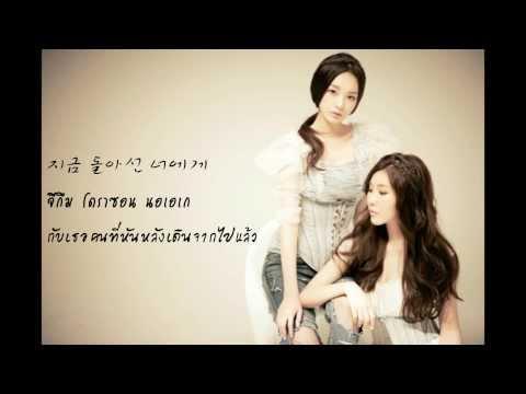 Download lagu baru [Thai Sub] A Sad Love Song (슬픈 사랑의 노래) - Davichi (다비치) Mp3 gratis
