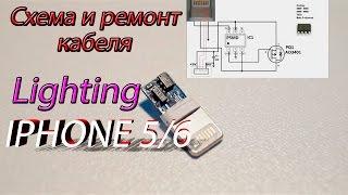 Схема кабеля Айфон  -  Circuit Lighting Iphone