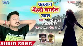 Anand Pandey का सबसे दर्द भरा गीत - Kaisan Mehandi Lagilu Jaan - Bhojpuri Superhit Song 2018
