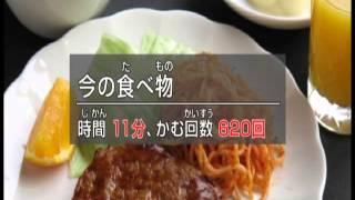 岩手県歯科医師会 「食育と歯育」 thumbnail