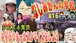 今回はミカちゃん大阪でお仕事のため、べるくら校長と二人でシムズ4を...