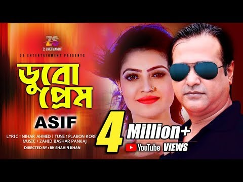 Duboprem | Asif Akbar | Samia Haque | Bangla New Song 2018