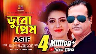 duboprem asif akbar samia haque bangla new song 2018