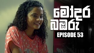 Modara Bambaru | මෝදර බඹරු | Episode 53 | 03 - 05 - 2019 | Siyatha TV Thumbnail
